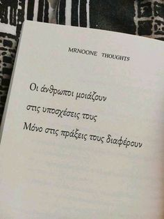 Greek Quotes, Life Quotes, Poetry, Cards Against Humanity, Let It Be, Thoughts, Sayings, Reading, Words