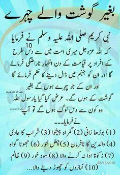 Prophet Muhammad Quotes, Hadith Quotes, Ali Quotes, Muslim Quotes, Religious Quotes, Urdu Quotes, Best Islamic Quotes, Islamic Phrases, Quran Quotes Inspirational