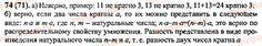 Ответ на задачу 74 - Математика 6 класс Виленкин