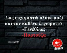 Lol, Greek Quotes, Humor, Funny, Happy, Humour, Funny Photos, Funny Parenting, Ser Feliz