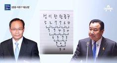 미디어오늘 : 채널A, 이완구·성완종 '이름궁합' 보도 구설