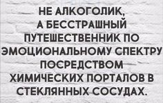 Одноклассники Cool Phrases, Funny Phrases, Funny Quotes About Life, Life Quotes, Smart Humor, Positive Quotes, Motivational Quotes, Clever Quotes, Wall Quotes