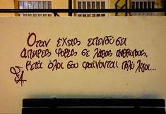 Greek Quotes, True Stories