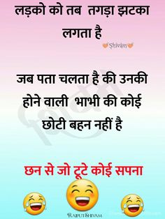 37 Ideas Funny Quotes About Life Laughter In Hindi Funny Baby Jokes, Funny Dog Captions, Funny Picture Jokes, Funny Jokes In Hindi, Funny Jokes To Tell, Funny People Quotes, Super Funny Quotes, Funny Quotes About Life, Life Quotes