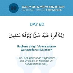 Our Lord, pour upon us patience and let us die as Muslims [in submission to You]. Dua For Ramadan, Ramadan Prayer, Ramadan Mubarak, Jumma Mubarak, Prayer Verses, Quran Verses, Quran Quotes, Islamic Inspirational Quotes, Islamic Quotes