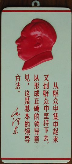 Chairman Mao Wooden Sign