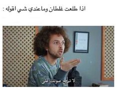 Bad Girl Quotes, Funny Baby Quotes, Jokes Quotes, Arabic Memes, Arabic Funny, Funny Arabic Quotes, Funny Picture Jokes, Funny Reaction Pictures, Funny Pictures