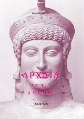 Βοήθημα Αρχαίων Α Free Ebooks, Grammar, Greek, Greece