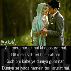 Love you dear good morning. Muslim Love Quotes, Love Quotes In Hindi, True Love Quotes, Islamic Love Quotes, Best Quotes, Hindi Quotes, Love Quotes For Girlfriend, Love Husband Quotes, Wife Quotes