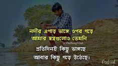 Bangla love quotes Lyric quotes Romantic love quotes Typography art Bengali love poem Love Quotes For Him Funny, Love Quotes Photos, Love Poems, Funny Quotes, Bengali Love Poem, Love Quotes In Bengali, Romantic Couple Quotes, Romantic Couples, Lyric Quotes