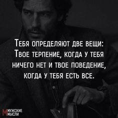 Brainy Quotes, Wise Quotes, Words Quotes, Inspirational Quotes, Sayings, Best Advice Quotes, Great Quotes, Russian Quotes, Motivation
