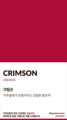 Color of today: Crimson디자인빛의 작은 프로젝트 오늘의색은 하루에 한 빛깔, 아름다운 색과 재미있는 ... Flat Color Palette, Colour Pallete, Pantone Colour Palettes, Pantone Color, Cute Patterns Wallpaper, Web Design, Aesthetic Colors, Colour Board, Color Shades