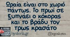 Funny Greek Quotes, Funny Picture Quotes, Funny Pictures, Funny Quotes, Funny Pics, Bring Me To Life, Free Therapy, Color Psychology, Funny Moments