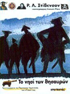 «Το νησί των θησαυρών», Ρόμπερτ Λούις Στίβενσον - «Treasure island», Robert Louis Balfour Stevenson