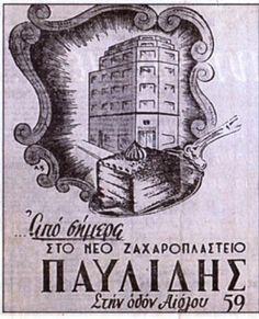 Διαφήμιση του πρώτου ζαχαροπλαστείου ''Παυλίδη'' στην εφημερίδα ''Καθημερινή''