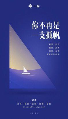 Fashion Graphic Design, Graphic Design Print, Graphic Design Inspiration, Web Banner Design, Layout Design, Web Design, Chinese Design, Japanese Graphic Design, App Background