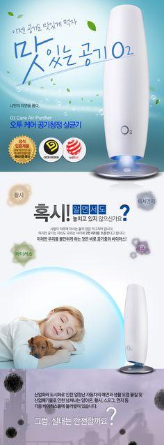 쿠팡! | [O2케어]O2케어 UV살균 음이온 공기청정기