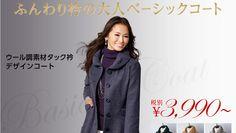 ウール調素材タック衿デザインコート通販|カタログ通販ベルーナ