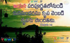 Bible Qoutes, Jesus Quotes, Bible Verses, Revelation 19, Telugu, Facts, Peace, Scripture Verses, Bible Scripture Quotes
