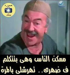 Arabic Jokes, Arabic Funny, Funny Arabic Quotes, Lady Violet, Funny Qoutes, Cheer Me Up, Funny Comics, Screen Shot, Sarcasm