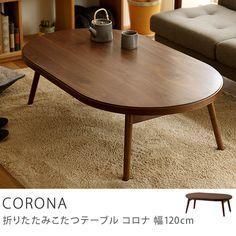 こたつ 家具・インテリア通販 Re:CENO【リセノ】
