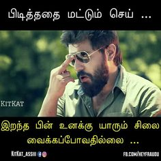 Actor Quotes, Comedy Quotes, Comedy Memes, Movie Memes, Tamil Love Quotes, Love Quotes With Images, Hindi Quotes, Qoutes, Good Thoughts Quotes