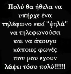 Greek Quotes, Some Words, My King, Grief, My Photos, Life Quotes, Inspirational Quotes, Messages, Let It Be