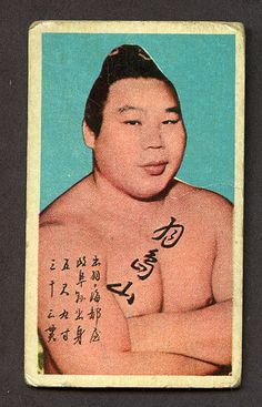 Love.  Sumo wrestler trading card 1950s 1960s