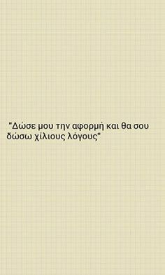 axa Greek Quotes, True Stories, Wise Words, Philosophy, Texts, Love Quotes, Poems, Lyrics, Romantic