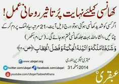 Islamic Phrases, Islamic Messages, Islamic Dua, Islamic Quotes, Duaa Islam, Islam Quran, Quran Pak, Islam Hadith, Islam Muslim