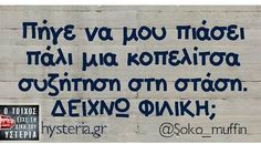 Greek Memes, Greek Quotes, Funny Picture Quotes, Funny Quotes, Funny Shit, Funny Stuff, Sarcasm, Lol, Smile