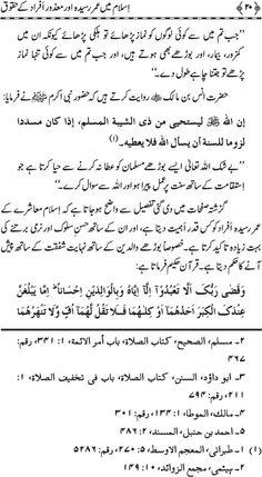 Complete Book: Islam main Umar Raseeda or Mazoor Afrad ky Haqooq ---  Written By: Shaykh-ul-Islam Dr. Muhammad Tahir-ul-Qadri --- page # 20