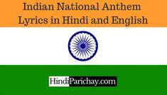 भारत का राष्ट्रगान है जन गण मन