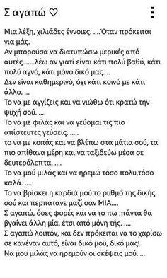 Σαγαπω Book Quotes, Me Quotes, Teen Posts, Greek Quotes, Love You Forever, Couple Quotes, Just Love, Quote Of The Day, Wise Words