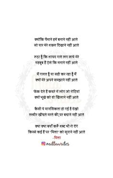 48214756 ' रहिमन इस संसार में, भाँति भाँत in 2020 Inspirational Poems In Hindi, Love Poems In Hindi, Motivational Picture Quotes, Poetry Hindi, Hindi Words, Sufi Quotes, Poetry Quotes, Me Quotes, Good Thoughts Quotes