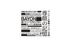 バイヨン寺院 尊顔の記憶 - Daikoku Design Institute