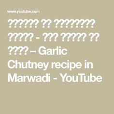 मारवाड की प्रसिद्ध लहसुन - लाल मिर्च की चटनी – Garlic Chutney recipe in Marwadi Rajasthani Recipes, Rajasthani Food, Garlic Chutney, Garlic Paste, Chutney Recipes, Youtube, Kitchens, Youtubers