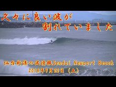 杜の都仙台: 久々に良い波が割れていました。仙台新港の波情報Sendai Newport Beach 2018年9...