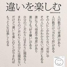 いいね!371件、コメント1件 ― yumekanauさん(@yumekanau2)のInstagramアカウント: 「「違い」を楽しむことで楽しくなる. . .…」