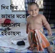 Funny Photos, Funny Images, Bangla Funny Photo, Gre Math, Messi Vs, Ab De Villiers, Funny Facebook Status, Islam For Kids, Facebook Photos