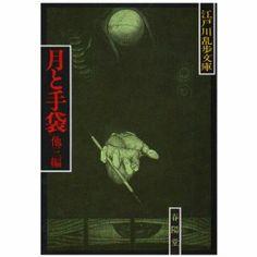 月と手袋 (江戸川乱歩文庫)