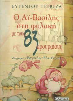 σάρωση0092 Christmas Books, Christmas Crafts, Xmas, Christmas Plays, Group Of Companies, Good Books, Classroom, Education, Comics