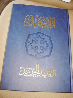 Arabic Large Print New Testament / New Van Dyck NT 293 with Harmony of the Gospels in Arabic / Superlarge print