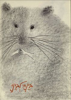 Biography of a hamster, Author and Illustrator Ruth Tzarfati, 1964