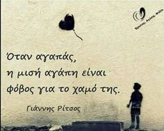 Sharing Quotes, Small Words, Greek Quotes, Philosophy, Knowing You, Literature, Poems, How Are You Feeling, Wisdom