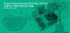 Grace international Christian School, 그레이스 국제 크리스천 학교