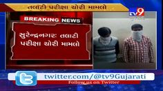 Surendranagar Talati exam copy case : Two more arrested  Subscribe to Tv9 Gujarati: https://www.youtube.com/tv9gujarati Like us on Facebook at https://www.facebook.com/tv9gujarati Follow us on Twitter at https://twitter.com/Tv9Gujarati Follow us on Dailymotion at http://www.dailymotion.com/GujaratTV9 Circle us on Google+ : https://plus.google.com/+tv9gujarat Follow us on Pinterest at http://www.pinterest.com/tv9gujarati/