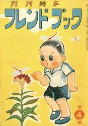 フレンドブック社 月刊繪本フレンドブック 昭和21年10月号