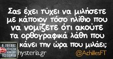 Funny Greek, Cool Photos, Funny Quotes, Jokes, Lol, Humor, Reading, Minions, Funny Phrases