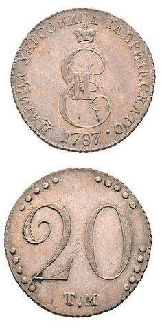 N♡T.20 Kopecks 1787, Tauric Mint. 8.68 g. The only one type with dot after the legend on obverse! Bitkin 1276 (R1). Severin 2376. GM 26.6. Rare. 8 roubles according to Iljin. 8 roubles according to Trapeznikov.